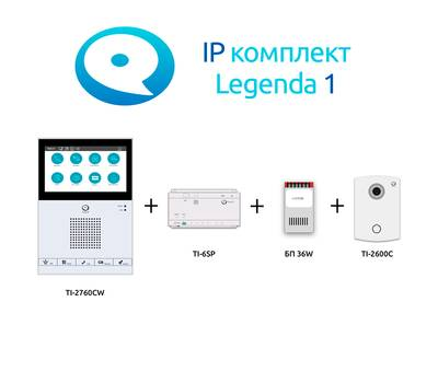 Legenda 1 комплект видеодомофона True IP