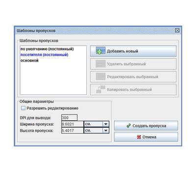 Дополнительный модуль ПО «Графическое оформление пропусков» Sigur